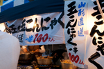 101023-8371_入間祭り.jpg